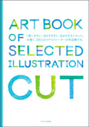 ART BOOK OF SELECTED ILLUSTRATION CUT カット 表紙